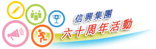 Shun Hing Group 60th Anniversary Activities